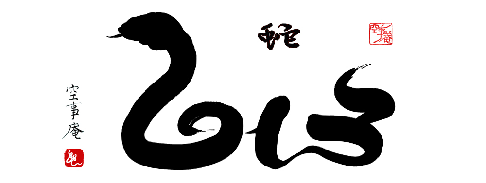 chinese-new-year-of-the-snake-2013